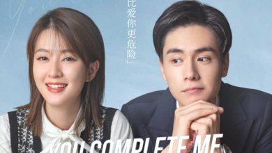 ซีรี่ย์จีน You Complete Me (2020) กุหลาบกลางมรสุม ซับไทย Ep.1-40 (จบ)