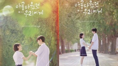 ซีรี่ย์เกาหลี A Love So Beautiful ซับไทย Ep.1-14