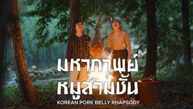 สารคดี Korean Pork Belly Rhapsody มหากาพย์หมูสามชั้น ซับไทย Ep.1-2 (จบ)