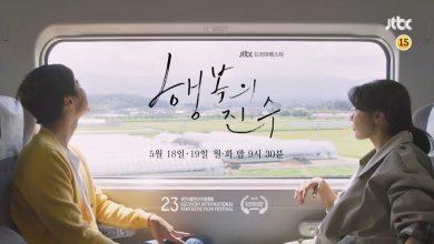 ซีรี่ย์เกาหลี Drama Festa The Essence of Happiness (2020) ซับไทย Ep.1-2 (จบ)