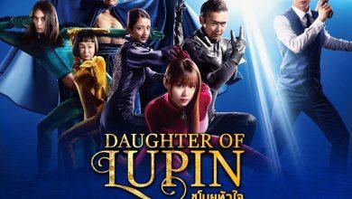 ซีรี่ย์จีน Daughter Of Lupin ขโมยหัวใจยัยลูกสาวจอมโจร พากย์ไทย Ep.1-6