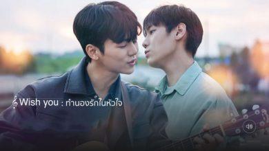ซีรี่ย์วายเกาหลี Wish You ทำนองรักในหัวใจ ซับไทย Ep.1-8 (จบ)