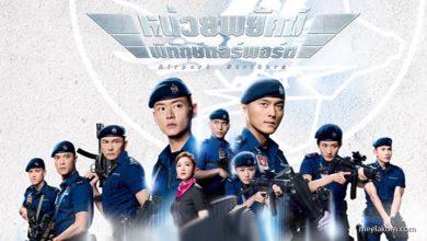 ซีรี่ย์จีน Airport Strikers 2020 หน่วยพยัคฆ์พิทักษ์แอร์พอร์ต พากย์ไทย Ep.1-25 (จบ)