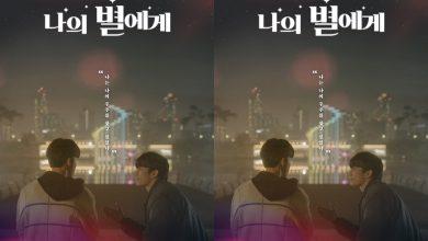 ซีรี่ย์เกาหลี To My Star (2021) ซับไทย Ep.1-9 (จบ)