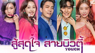 ซีรี่ย์เกาหลี Touch สู้สุดใจ สายบิวตี้ พากย์ไทย Ep.1-16 (จบ)