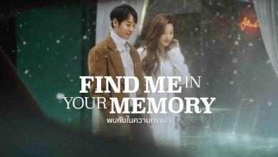 ซีรี่ย์เกาหลี Find Me in Your Memory ตามรัก..คืนความทรงจำ พากย์ไทย Ep.1-16 (จบ)