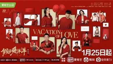 ซีรี่ย์จีน Vacation of Love (2021) พักร้อนนี้มีรัก ซับไทย Ep.1-35 (จบ)
