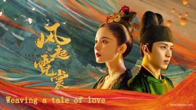 ซีรี่ย์จีน Weaving a Tale of Love (2021) แสงจันทราแห่งราชวงศ์ถัง ซับไทย Ep.1-33