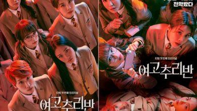 รายการเกาหลี High School Mystery Club 2021 ซับไทย Ep.1-11