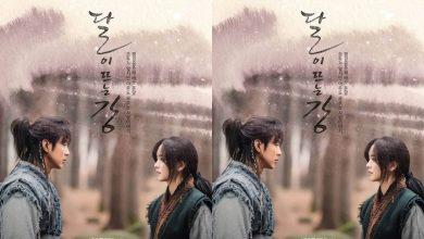 ซีรี่ย์เกาหลี River Where the Moon Rises ซับไทย Ep.1-12