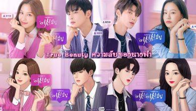 ซีรี่ย์เกาหลี True Beauty ความลับของนางฟ้า พากย์ไทย Ep.1-15