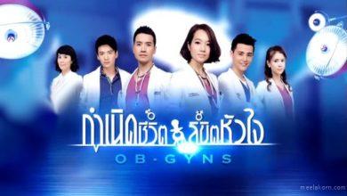 ซีรี่ย์จีน OB-GYNS กำเนิดชีวิต ลิขิตหัวใจ พากย์ไทย Ep.1-13