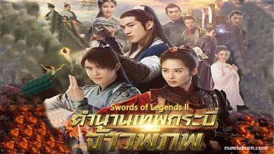ซีรี่ย์จีน Swords Of Legends 2 ตำนานเทพกระบี่จ้าวพิภพ พากย์ไทย Ep.1-5