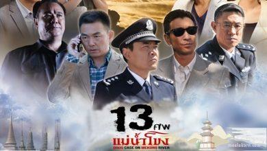 ซีรี่ย์จีน Drug Case On Mekong River 13 ศพแม่น้ำโข่ง พากย์ไทย Ep.1-31