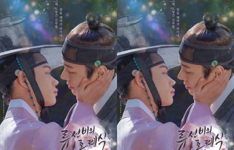 ซีรี่ย์วายเกาหลี Nobleman Ryu's Wedding ซับไทย Ep.1-6