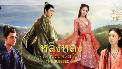 ซีรี่ย์จีน The Blessed Girl (2021) หลิงหลง สาวน้อยพลังเซียน พากย์ไทย Ep.1-40 (จบ)