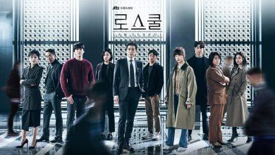 ซีรี่ย์เกาหลี Law School ซับไทย Ep.1-10