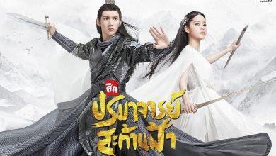 ซีรี่ย์จีน The Great Ruler (2020) มู่เฉิน ศึกปรมาจารย์สะท้านฟ้า พากย์ไทย Ep.1-48 (จบ)