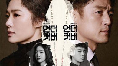 ซีรี่ย์เกาหลี Undercover ซับไทย Ep.1-7