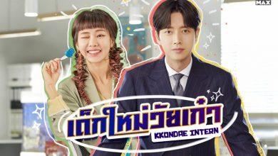ซีรี่ย์เกาหลี Kkondae Intern (2020) เด็กใหม่วัยเก๋า พากย์ไทย Ep.1-12 (จบ)