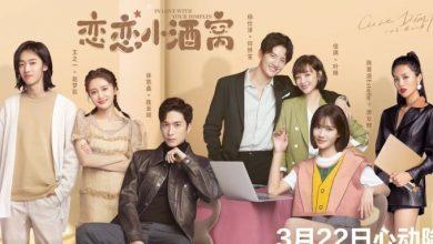 ซีรี่ย์จีน In Love With Your Dimples (2021) ยิ้มรักปักใจ ซับไทย Ep.1-24 (จบ)