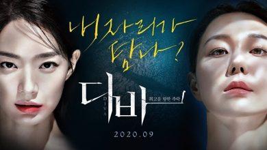 ภาพยนตร์เกาหลี Diva (2020) ซับไทย