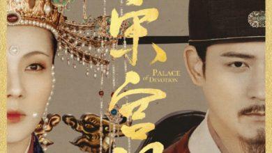 ซีรี่ย์จีน Palace of Devotion (2021) จอมนางแห่งวังหลัง ซับไทย Ep.1-61 (จบ)