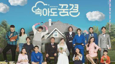 ซีรี่ย์เกาหลี Be My Dream Family ซับไทย Ep.1-10