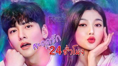 ซีรี่ย์เกาหลี Backstreet Rookie สะดุดรัก 24 ชั่วโมง พากย์ไทย Ep.1-16 (จบ)