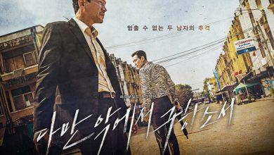 ซีรี่ย์เกาหลี Deliver Us from Evil (2020) ให้มันจบที่นรก ซับไทย