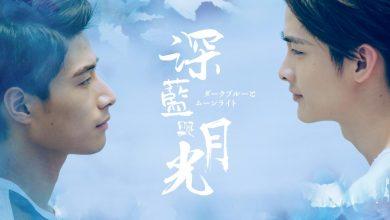 ซีรี่ย์วายจีน Dark blue and Moonlight ซับไทย Ep.1-12 (จบ)