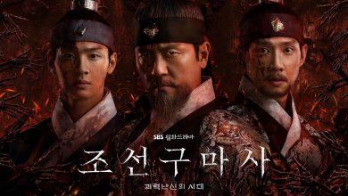 ซีรี่ย์เกาหลี Joseon Exorcist ซับไทย Ep.1-3
