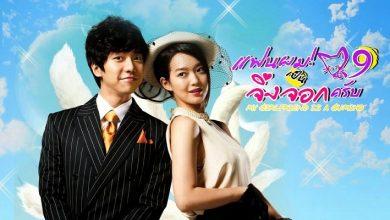 ซีรี่ย์เกาหลี My Girlfriend is Gumiho แฟนผม เป็นจิ้งจอกครับ พากย์ไทย Ep.1-5