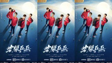 ซีรี่ย์จีน Ping Pong (2021) คู่เดือดเลือดปิงปอง ซับไทย Ep.1-44 (จบ)
