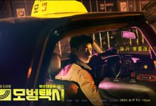ซีรี่ย์เกาหลี Taxi Driver (2021) ซับไทย Ep.1-22
