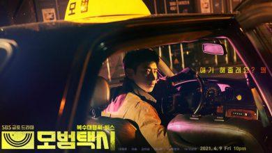 ซีรี่ย์เกาหลี Taxi Driver (2021) ซับไทย Ep.1-8