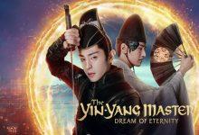 ภาพยนตร์จีน The Yin-Yang Master: Dream of Eternity หยิน หยาง ศึกมหาเวทสะท้านพิภพ: สู่ฝันอมตะ ซับไทย