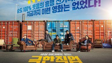 ซีรี่ย์เกาหลี Extreme Job (2019) : ภารกิจทอดไก่ ซุ่มจับเจ้าพ่อ พากย์ไทย