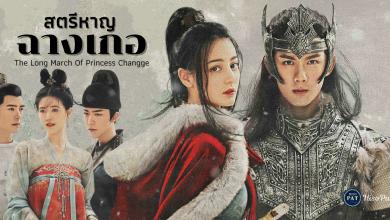 ซีรี่ย์จีน The Long March of Princess Changge 2021 สตรีหาญ ฉางเกอ พากย์ไทย Ep.1-15