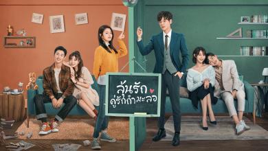 ซีรี่ย์จีน Perfect and Casual (2020) ลุ้นรักคู่รักกำมะลอ พากย์ไทย Ep.1-11