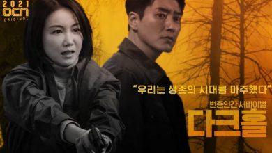 ซีรี่ย์เกาหลี Dark Hole ซับไทย Ep.1