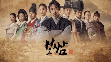 ซีรี่ย์เกาหลี Bossam Steal the Fate ซับไทย Ep.1-15