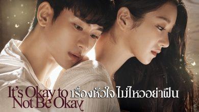 ซีรี่ย์เกาหลี It's Okay to Not Be Okay เรื่องหัวใจไม่ไหวอย่าฝืน พากย์ไทย Ep.1-16 (จบ)