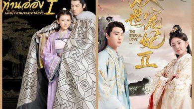 ซีรี่ย์จีน The Eternal Love ท่านอ๋องเมื่อไรท่านจะหย่ากับข้า ภาค1 พากย์ไทย Ep.1-24 (จบ)