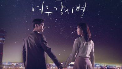 ซีรี่ย์เกาหลี Fox Bride Star (Where Stars Land) พากย์ไทย Ep.1-11
