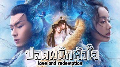 ซีรี่ย์จีน Love and Redemption (2020) ปลดผนึกหัวใจหวนรัก พากย์ไทย Ep.1-59 (จบ)