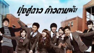 ซีรี่ย์เกาหลี Dream High มุ่งสู่ดาว ก้าวตามฝัน พากย์ไทย Ep.1-16 (จบ)