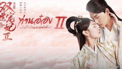 ซีรี่ย์จีน The Eternal Love ท่านอ๋องเมื่อไรท่านจะหย่ากับข้า ภาค2 พากย์ไทย Ep.1-30 (จบ)