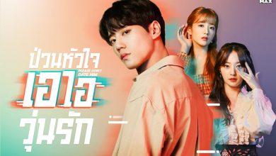 ซีรี่ย์เกาหลี Please Don't Date Him ป่วนหัวใจ เอไอวุ่นรัก พากย์ไทย Ep.1-10 (จบ)