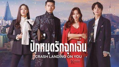 ซีรี่ย์เกาหลี My Crash Landing on You ปักหมุดรักฉุกเฉิน พากย์ไทย Ep.1-16 (จบ)